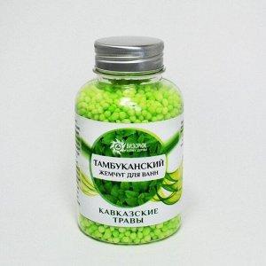 Тамбуканский жемчуг для ванн «Кавказские травы» 185 гр