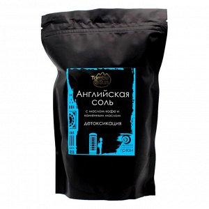 Английская соль «Детоксикация» с эфирным маслом кофе и каменным маслом 1000г