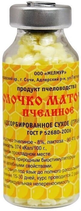 Маточное молочко пчелиное адсорбированное в гранулах 8г
