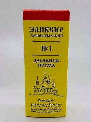 Эликсир монастырский №1 «Давление норма» 100 мл