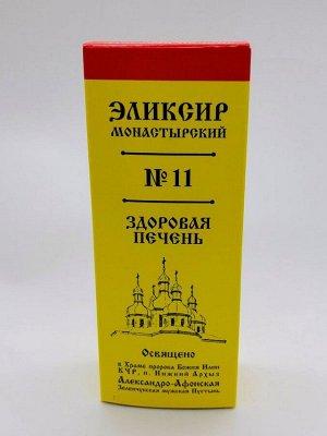Эликсир монастырский №11 «Здоровая печень» 100 мл