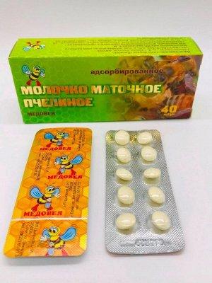 Маточное молочко пчелиное адсорбированное таблетированное