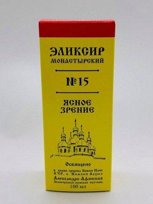 Эликсир монастырский №15 «Ясное зрение» 100 мл