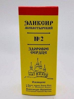 Эликсир монастырский №2 «Здоровое сердце» 100 мл