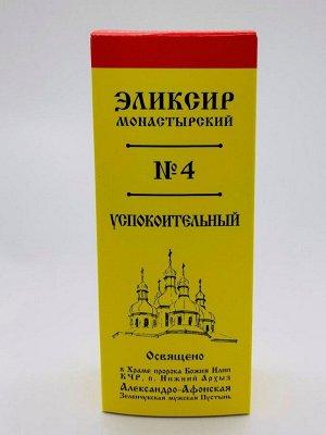 Эликсир монастырский №4 «Успокоительный» 100 мл