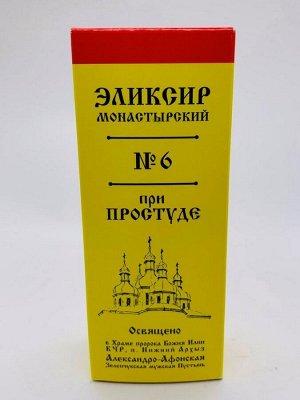 Эликсир монастырский №6 «При простуде» 100 мл