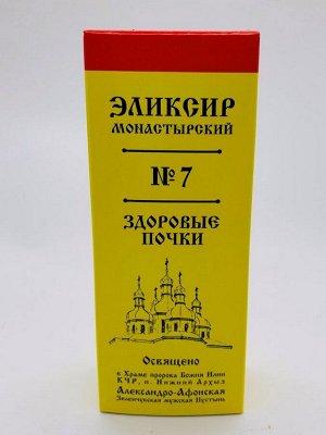 Эликсир монастырский №7 «Здоровые почки» 100 мл