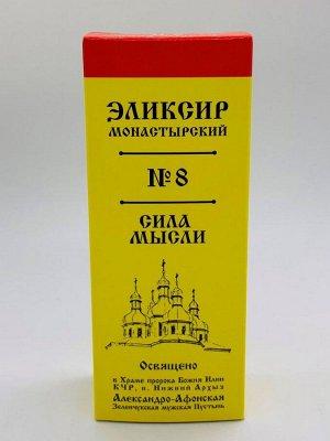 Эликсир монастырский №8 «Сила мысли» 100 мл