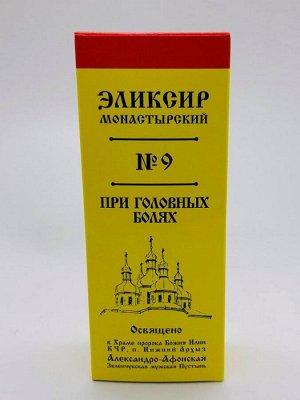 Эликсир монастырский №9 «При головных болях» 100 мл