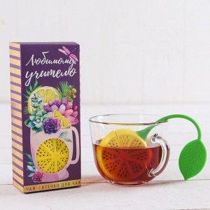 Подарочный набор «Любимому учителю»: чай 25 г., ситечко для чая