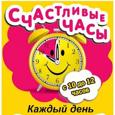 Экспресс-доставка✔Бытовая химия✔✔✔Всё в наличии✔✔✔ — Счастливые часы каждый день. Лови скидки — Бытовая химия