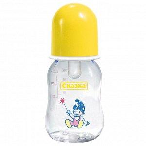 Сказка Детская бутылочка(рожок) фигурная для кормления 125 мл 1109