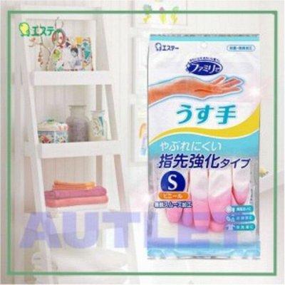 Экспресс ! Любимая Япония, Корея, Тайланд❤ Все в наличии ❤ — Перчатки хозяйственные отличного качества! — Перчатки