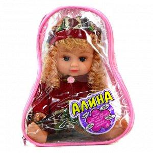 Кукла Алина говорящая 22 см в рюкзаке 5075