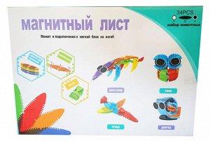 """Конструктор магнитный лист """" Животные"""", 34 детали"""