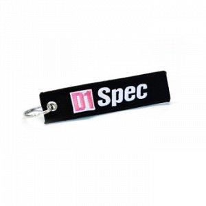 Брелок тканевый с вышивкой «D1SPEC»