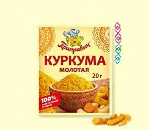 КУРКУМА 20 г