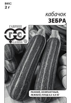 Кабачок Зебра 2,0 г б/п с евроотв.