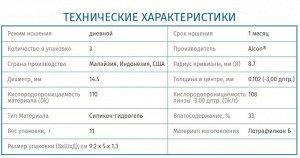 1-мес контактные линзы AIR OPTIX for ASTIGMATISM 3 линзы