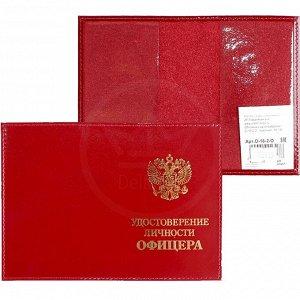 Обложка Premier-О-16-2 (удост. личн. офицера)  натуральная кожа красный гладкий (135)  152930