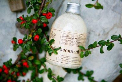 Натуральная Краснополянская косметика 7. Вам понравится. — Очищение лица — Для лица