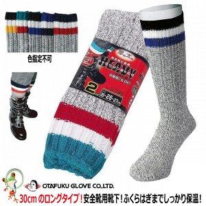Тёплые шерстяные вязанные носки  OTAFUKU S-793
