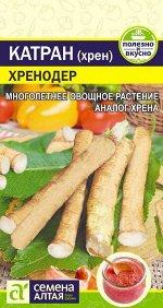 Зелень Катран (Хрен) Хренодер/Сем Алт/цп 0,3 гр. НОВИНКА!
