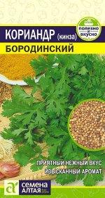 Зелень Кориандр Бородинский/Сем Алт/цп 2 гр.