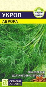 Зелень Укроп Аврора/Сем Алт/цп 2 гр.