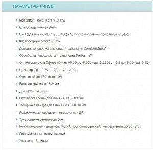 1-мес контактные линзы B&L PV2 for ASTIGMATISM 3 линзы