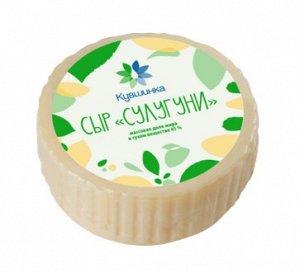 Сыр Сулугуни 45% (целый)