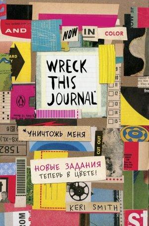 Смит К. Цветной уничтожь меня. Блокнот с новыми заданиями (англ.назв. Wreck this journal)