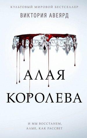 Авеярд В. Алая королева (#1)