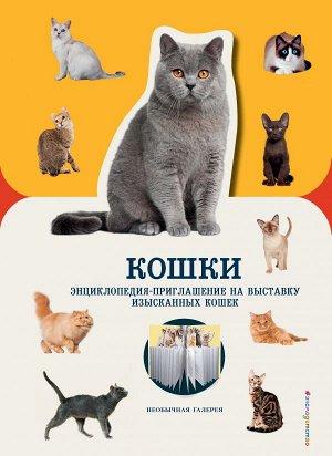 Пуллинг Д. Кошки