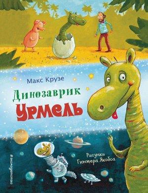 Крузе М. Динозаврик Урмель (ил. Г. Якобса)
