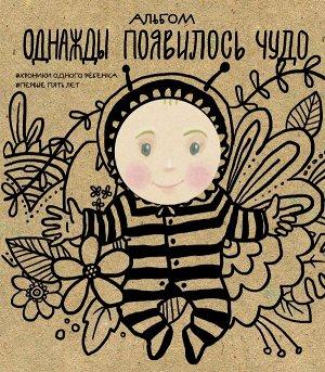 Меркулова Л.А.,  Альбом. Однажды появилось чудо. Хроники одного ребенка. Первые 5 лет