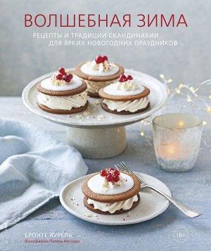 Бронте Аурель Волшебная зима. Рецепты и традиции Скандинавии для ярких новогодних праздников