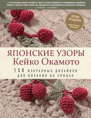 Окамото К. Японские узоры Кейко Окамото: 150 избранных дизайнов для вязания на спицах