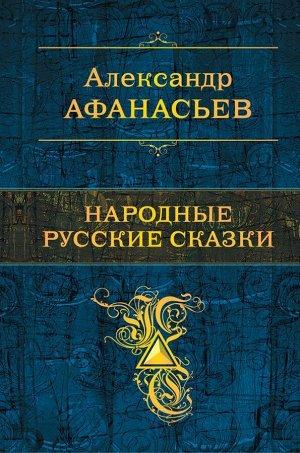 Афанасьев А.Н. Народные русские сказки