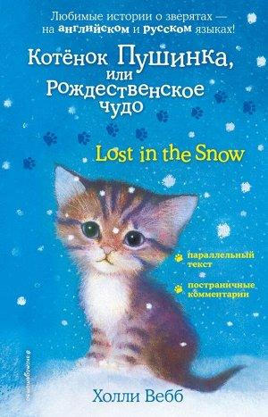 Вебб Х. Котенок Пушинка, или Рождественское чудо = Lost in the Snow