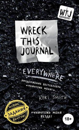 Смит К. Уничтожь меня везде! (англ. название Wreck This Journal Everywhere)