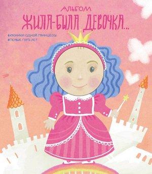 Меркулова Л.А.,  Альбом. Жила-была девочка. Хроники одной принцессы. Первые 5 лет
