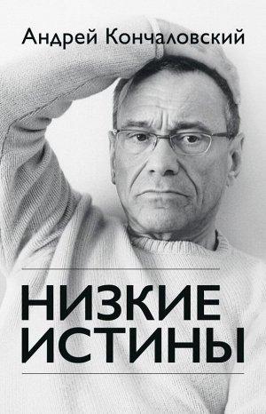 Кончаловский А.С. Низкие истины