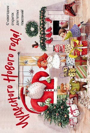 """Ступак М.А. Новогодние открытки """"Чудесного Нового года!"""""""