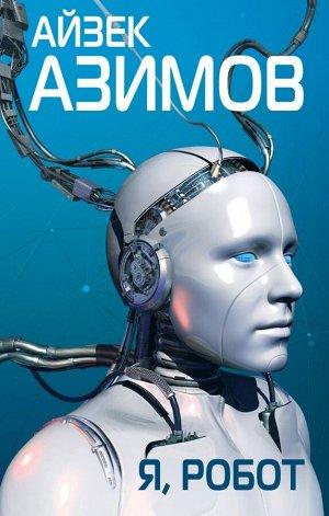 Азимов А. Я, робот