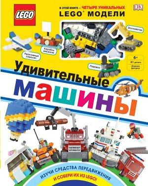 Скин Р. LEGO Удивительные машины (+ набор из 61 элемента)