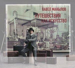 Павел Манылов Путешествия как искусство
