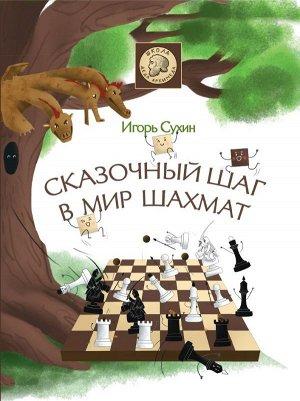 Сухин И. Сказочный шаг в мир шахмат