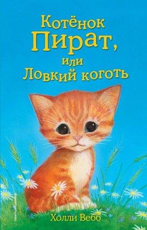 Вебб Х. Котёнок Пират, или Ловкий коготь (выпуск 11)