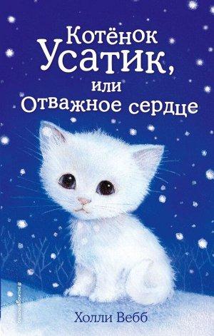 Вебб Х. Котёнок Усатик, или Отважное сердце (выпуск 7)